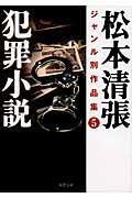 松本清張ジャンル別作品集 5の本