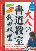 武田双雲:水で書ける大人の書道教室の本