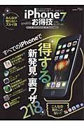 iPhone 7お得技ベストセレクション