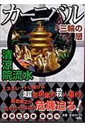 カーニバル三輪の層の本