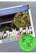 パーフェクト・ワールド book.6の本