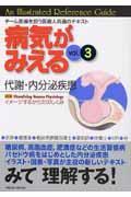 病気がみえる vol.3の本