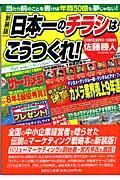 日本一のチラシはこうつくれ!の本