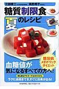 糖質制限食夏のレシピの本