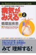 病気がみえる vol.2の本