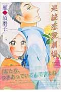 連続恋愛劇場の本