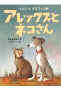 アレックスとネコさんの本