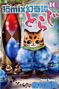 猫mix幻奇譚とらじ 10の本