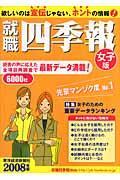 就職四季報 女子版 2008年版の本