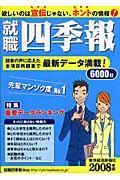 就職四季報 2008年版の本
