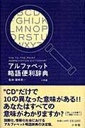アルファベット略語便利辞典の本