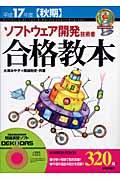 ソフトウェア開発技術者合格教本 平成17年度〈秋期〉の本