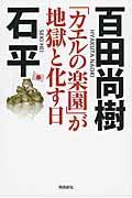 「カエルの楽園」が地獄と化す日の本