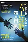 人工知能超入門の本