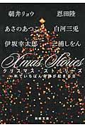 X'mas Storiesの本