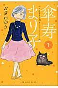 傘寿まり子 1の本