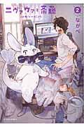 ニヴァウァと斎藤 2の本