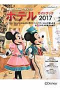 東京ディズニーリゾートホテルガイドブック 2017の本