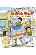 第2版 わんぱくだんのロボットランドの本