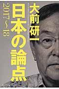 日本の論点 2017~18の本