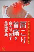 肩こり・首痛を自力で治す最強事典の本