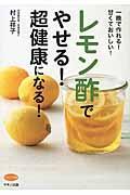 レモン酢でやせる!超健康になる!の本