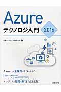 Azureテクノロジ入門2016の本
