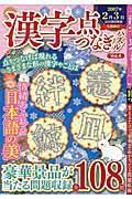 漢字点つなぎパズル 4の本