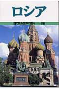 ロシアの本