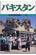 パキスタンの本