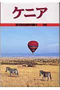 ケニアの本