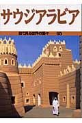 サウジアラビアの本