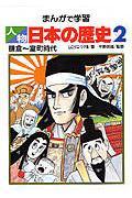 まんがで学習人物日本の歴史 2の本