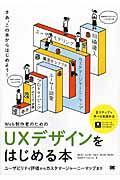 Web制作者のためのUXデザインをはじめる本の本