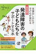 最新図解発達障害の子どもたちをサポートする本の本