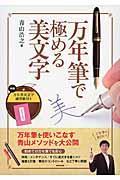 万年筆で極める美文字の本