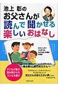 池上彰のお父さんが読んで聞かせる楽しいおはなしの本