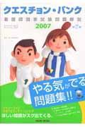 クエスチョン・バンク看護師国家試験問題解説 2007の本