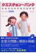 クエスチョン・バンク看護師国家試験問題解説 2006の本