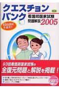 クエスチョン・バンク看護師国家試験問題解説 2005の本