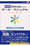 保健師国家試験のためのデータ・マニュアル 2004の本