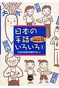日本の手話いろいろ 1の本