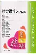 社会福祉マニュアルの本