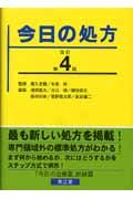 今日の処方の本