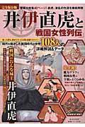 井伊直虎と戦国女性列伝