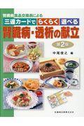 第2版 腎臓病食品交換表による三連カードでらくらく選べる腎臓病・透析の献立の本
