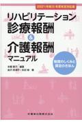 第2版 リハビリテーション診療報酬&介護報酬マニュアル 2021(令和3)年度改定対応版の本