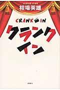 クランクインの本