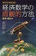経済数学の直観的方法 確率・統計編の本