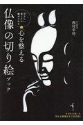 心を整える仏像の切り絵ブック